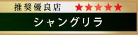 高級デリヘル.JP推奨優良店 シャングリラ
